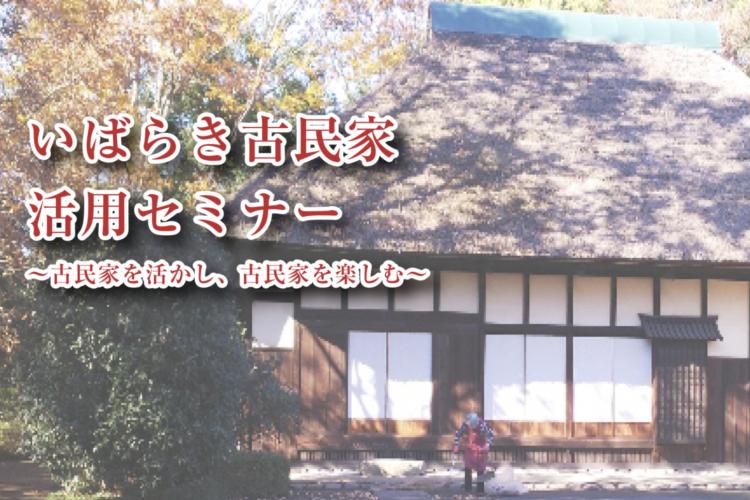 【参加者募集中!】いばらき古民家活用セミナー開催@真壁伝承館