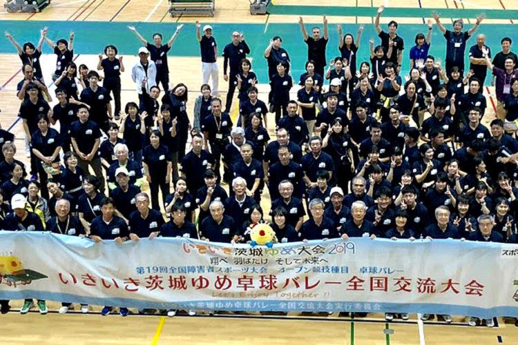 いきいき茨城ゆめ国体/卓球バレー全国交流大会