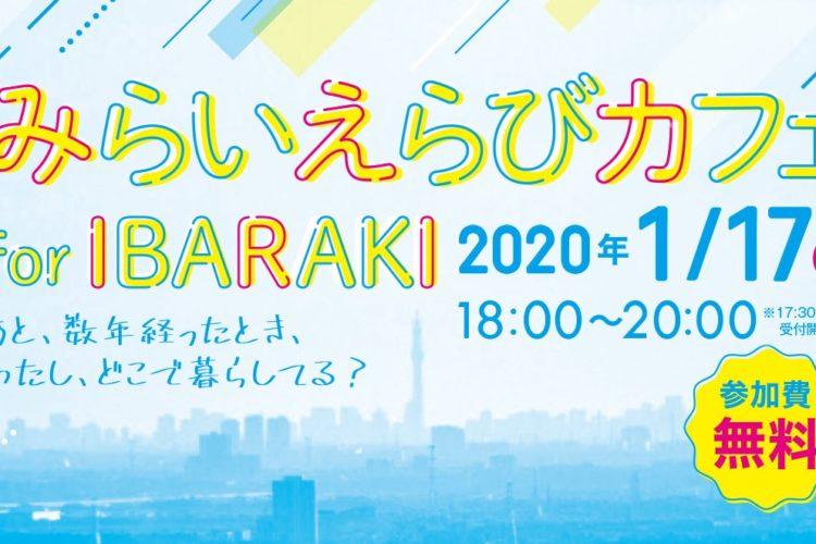 みらい えらびカフェ for Ibaraki