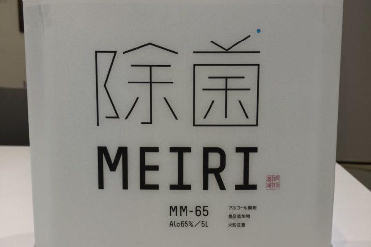 MEIRIの除菌!