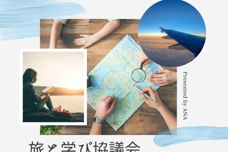 「旅と学びの協議会」第二期会員として参加します!