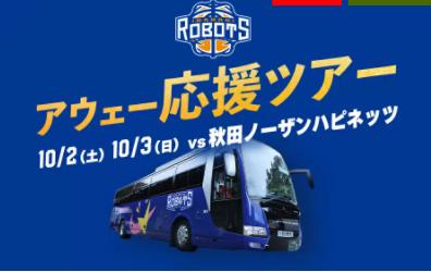 茨城ロボッツ応援バスツアー参加者募集!
