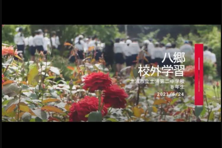 八郷SDGs校外学習の動画が公開!