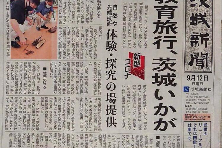 茨城新聞トップに掲載!